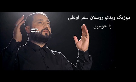 دانلود موزیک ویدیو آذربایجانی جدید Ulviyye Namazova ft Ruslan Seferoglu به نام Ya Huseyn